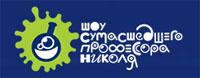 Логотип ШОУ СУМАСШЕДШЕГО ПРОФЕССОРА НИКОЛЯ