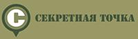 Логотип СЕКРЕТНАЯ ТОЧКА