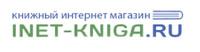 Логотип INET-KNIGA.RU