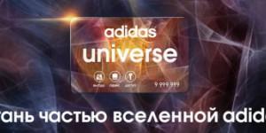����� ��������� ���������� Adidas Universe!